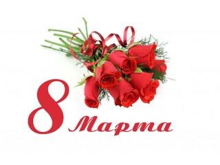 С праздником 8 Марта, милые женщины!